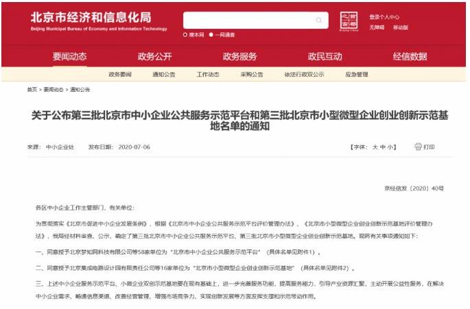 """""""创E+""""获批""""北京市小型微型企业创业创新示范基地"""""""