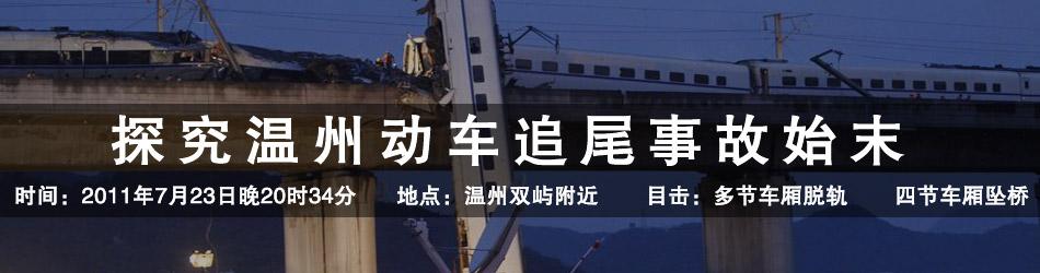 时间:2011年7月23日20时34分 动车:北京-福州 D301动车组;杭州-福州 D3115动车组 地点:行至温州方向双屿路段下岙路 追尾脱轨:D3115与D301发生追尾,造成D301次列车第1至4位脱线,D3115次列车第15、16位脱线 原因:D3115遭到雷击后失去动力停车造成D301追尾 伤亡:事故已致39人死亡 献血地址:温州新城大道41号血站